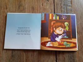 השיניים שחיפשו פה חדש- ספר על ילד שלא אהב לצחצח+ספר דיגיטלי