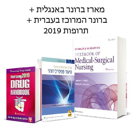 מארז ברונר באנגלית + ברונר המרוכז בעברית + תרופות 2019