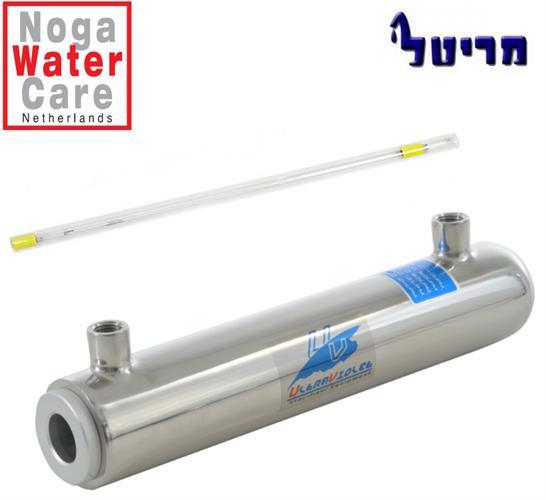 מנורת UV לטיהור מים (בית מנורה + מנורה)