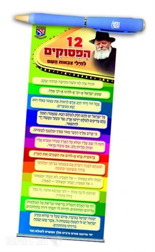 עט 12 הפסוקים נפתח