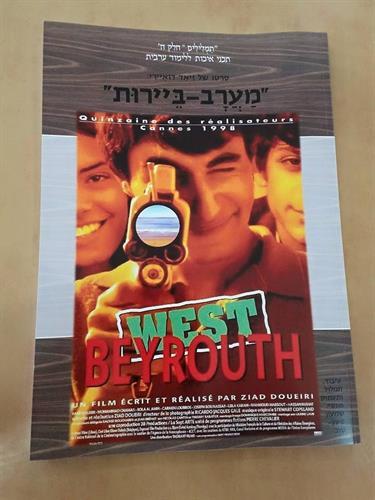 """ערבית מהסרטים -""""מערב ביירות"""" בתעתיק עברי"""