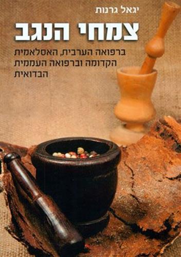 צמחי הנגב ברפואה הבדואית העממית מאת יגאל גרנות