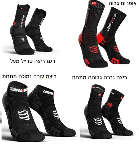 באנדל גרביים טכניים 3 + 1 מתנה + משלוח חינם!