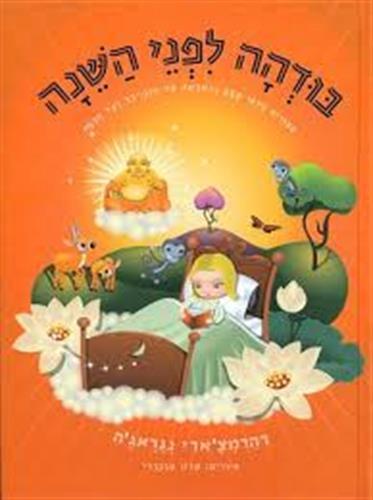 """מזרן ילדים + ספר """"בודהה לפני השינה"""""""