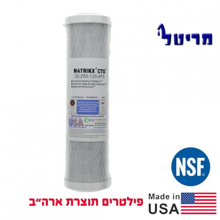 סנן פחם בלוק Matrikx לתמי4 בייסיק