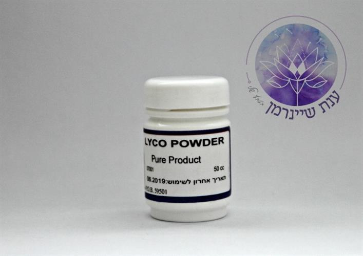 ליקופאודר - אבקה טיפולית