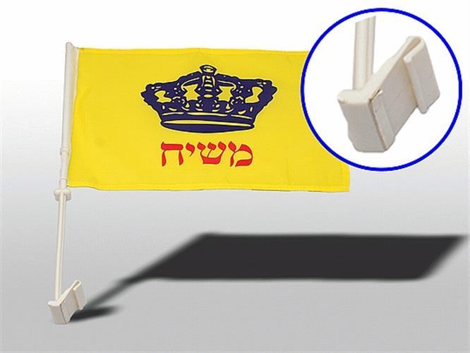 דגל משיח לרכב