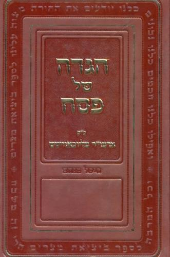 הגדה של פסח - היכל מנחם