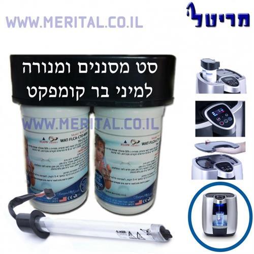 זוג מסננים ומנורת UV למיני בר קומפקט