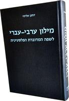 מילון ערבי - עברי מקיף לשפה הערבית המדוברת יוחנן אליחי (2017)