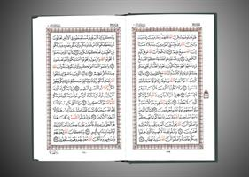 הקוראן בערבית - תוצרת מצרים