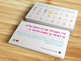 50 Smile it Forward Project Cards - Hebrew