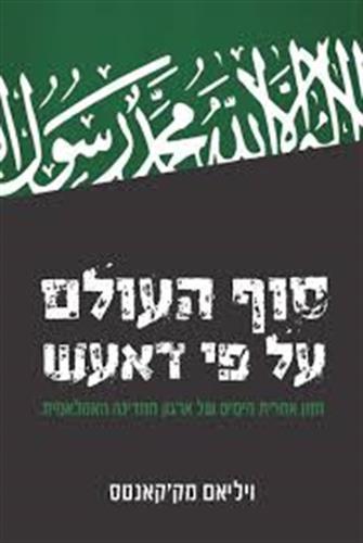 """איך דאע""""ש חושבים? הספר סוף העולם על פי דאע""""ש"""