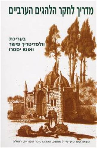 המדריך לחקר הלהגים הערביים (הערבית המדוברת)