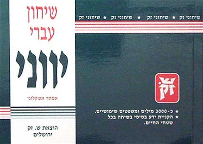 שיחון עברי - יווני 2,500 מילה
