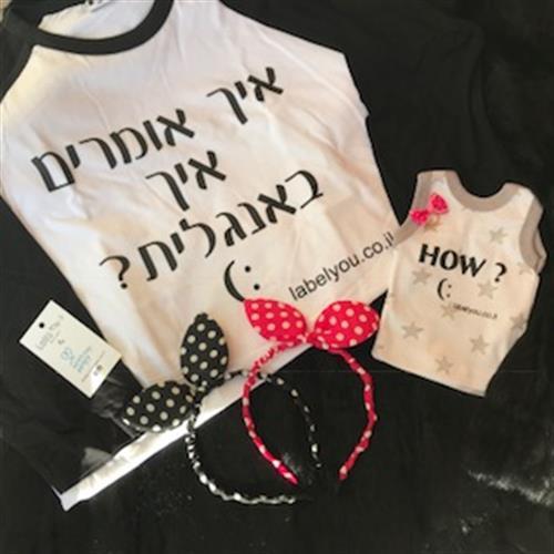 סט של אהבה....חולצות תואמות ואקססוריס תואמים