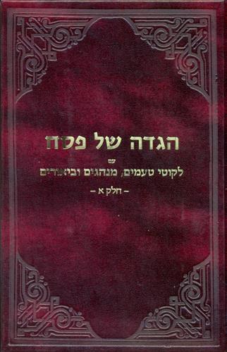 הגדה של פסח עם ביאורי הרבי - 2 כרכים