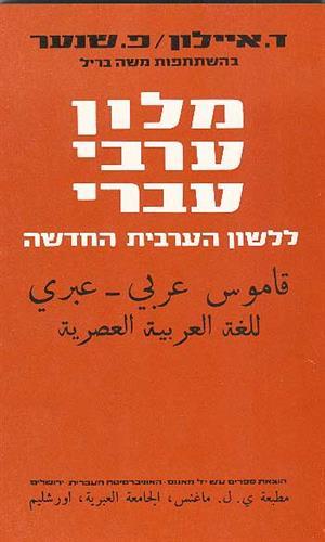 מילון ערבי - עברי איילון שנער (ערבית ספרותית וערבית של אמצעי התקשורת )