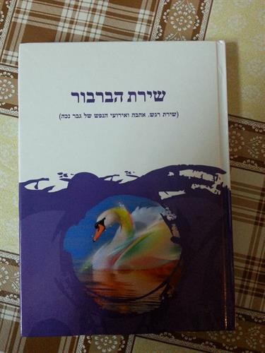 ספר שירה - שירת הברבור