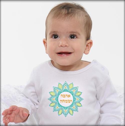 """בגד גוף לתינוקת """"אהבה ושמחה פרח לוטוס""""- שרוולים ארוכים"""