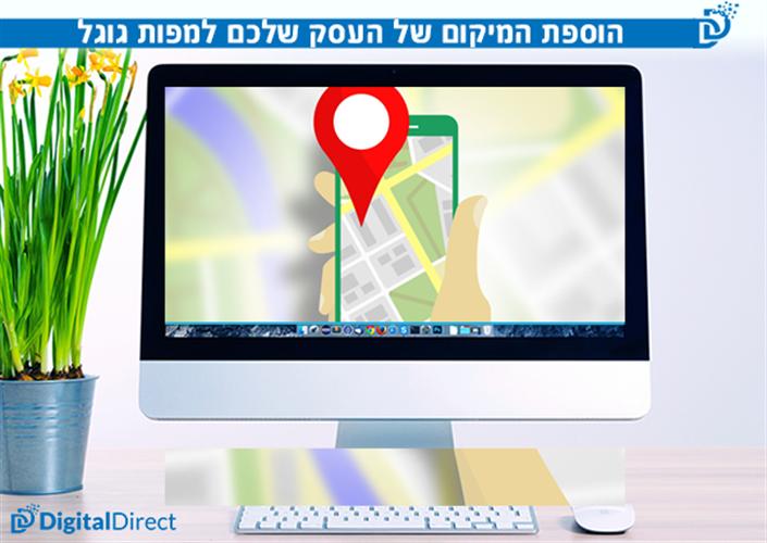 הוספת מיקום העסק שלך למפות של גוגל Google Maps
