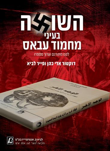 השואה בעיני מחמוד עבאס - לקט מתורגם וערוך מספרו