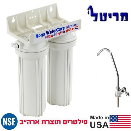 מערכת טיהור מים 2 שלבים - USA