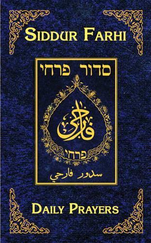 סידור פרחי - סידור תפילה בשפות העברית והערבית