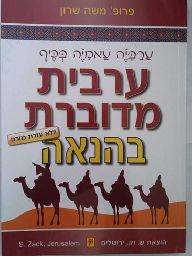 ערבית מדוברת בהנאה ללימוד עצמי - פרופ' משה שרון