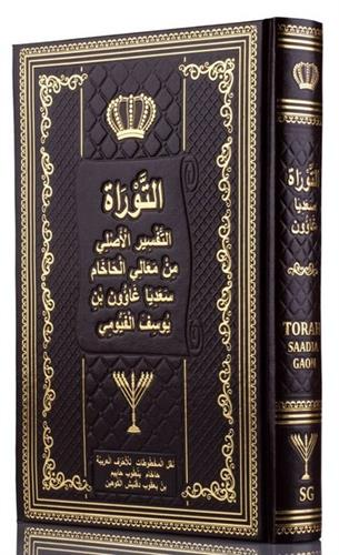 התורה בערבית ספרותית - תרגום סעדיה גאון