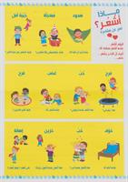 لعبة ماذا أشعر؟ מה אני מרגיש בערבית
