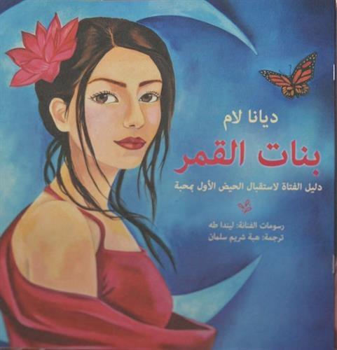 بنات القمر - ديانا لام בנות הירח - דיאנה לאם (ערבית)