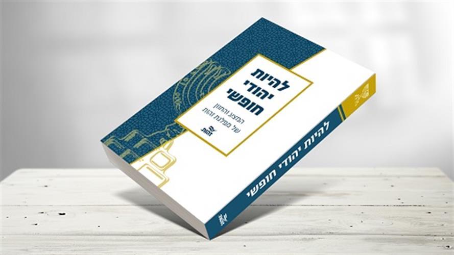 ספר מצע זהות המלא - עברית