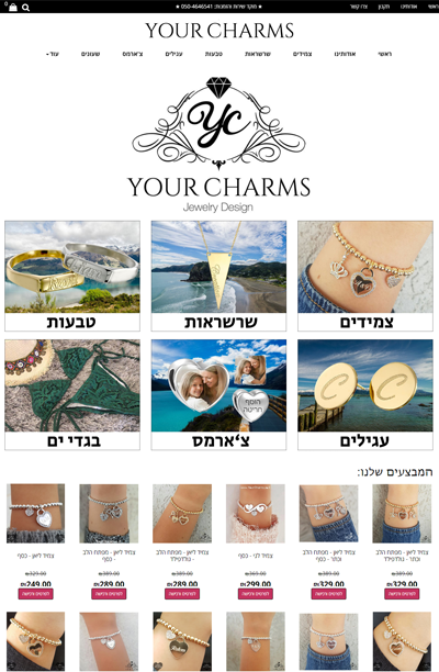 Your charms