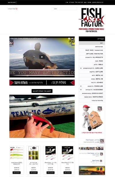פיש פקטור - ציוד דייג