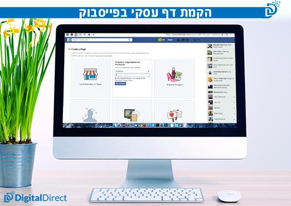 הקמת דף עסקי בפייסבוק