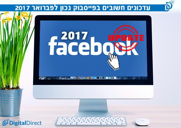עדכונים חשובים בפייסבוק נכון לפברואר 2017