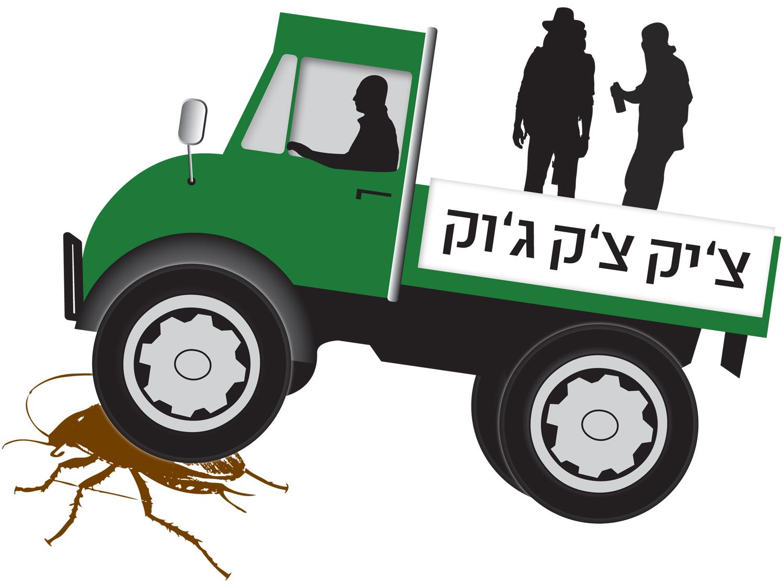 צ'ק צ'ק ג'וק פתרונות הדברה לכל סוגי החרקים