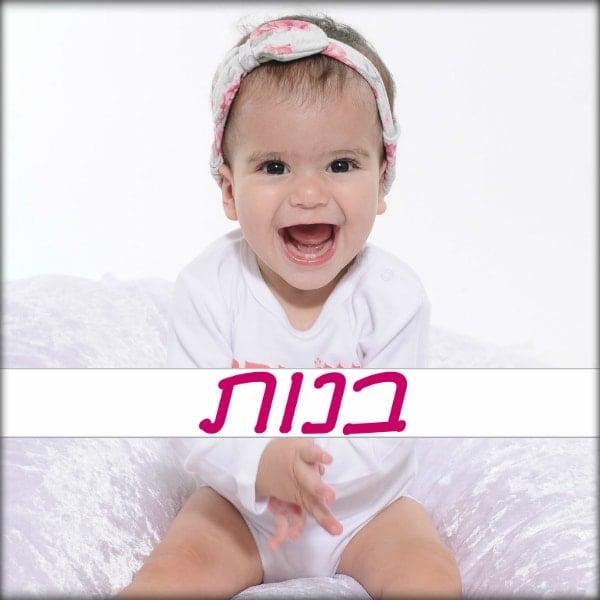 בגדים לתינוקת ולילדה