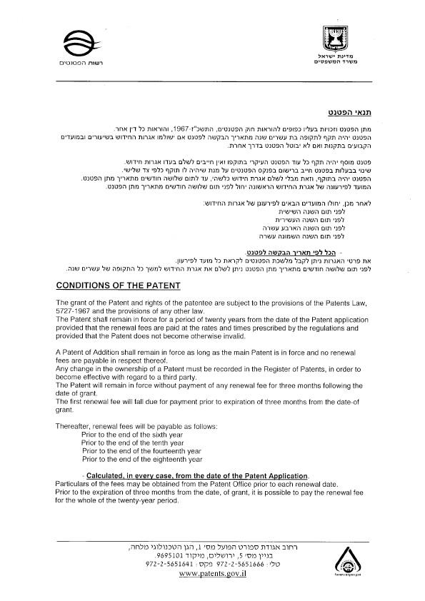 על פלטה - תעודת פטנט רשום
